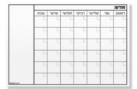 לוח מחיק מגנטי זכוכית + הדפסה חודשית 60/90