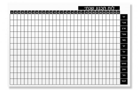 לוח מחיק מגנטי זכוכית תכנון שנתי 120/90